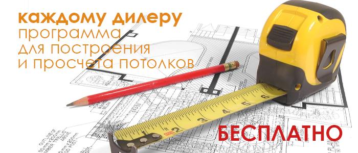 Натяжные потолки по Украине